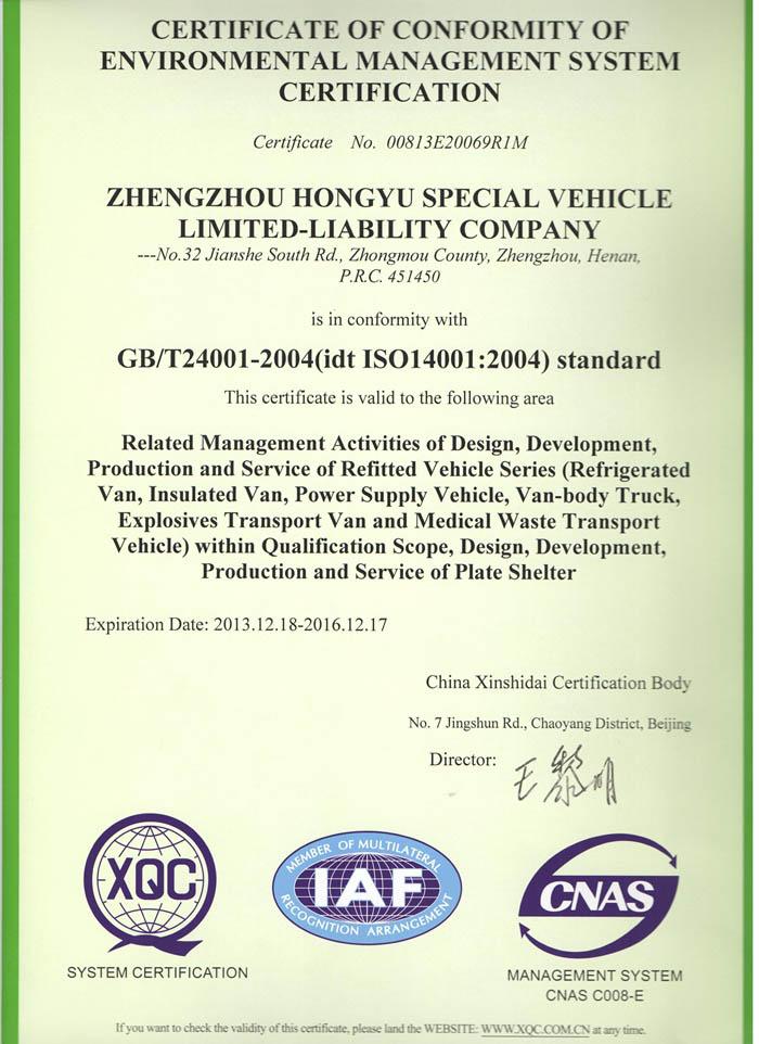 CCC certification-Certificate-Zhengzhou Hongyu Special Vehicle Co., Ltd.